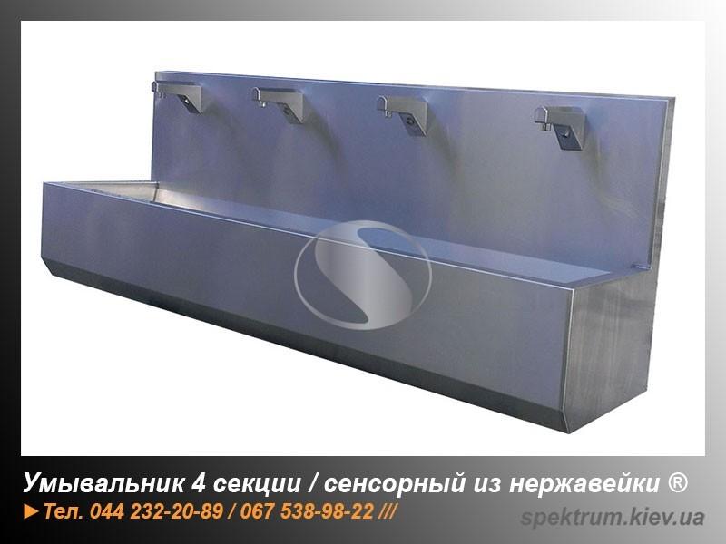Умывальник четыре секции с фотоэлементом из нержавейки на заказ