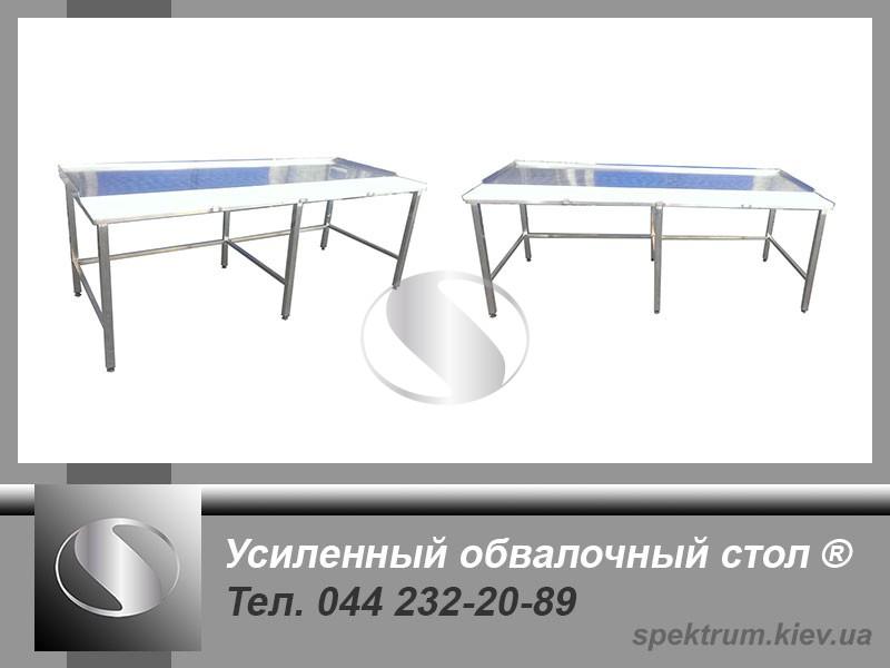 Усиленный обвалочный стол-односторонний из нержавейки для производства