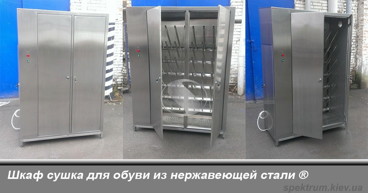 Шкаф для сушки обуви купить в Украине