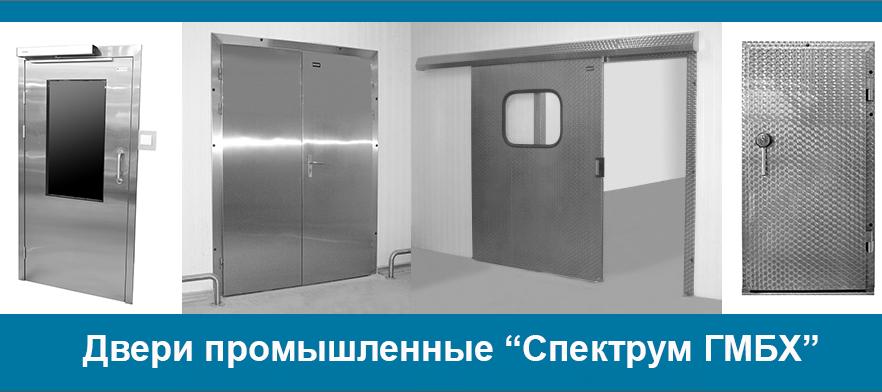 Promyshlennye-dveri-iz-nerzhavejushhej-stali