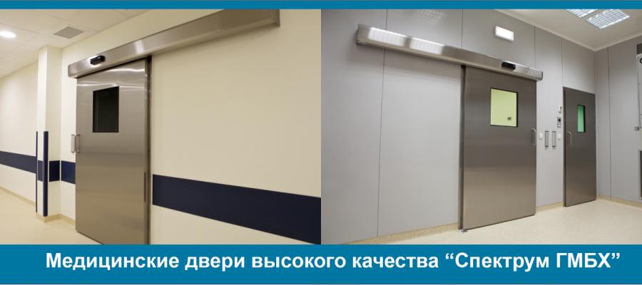 Medicinskie-dveri-iz-nerzhavejushhej-stali
