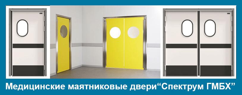 Двери медицинские маятниковые