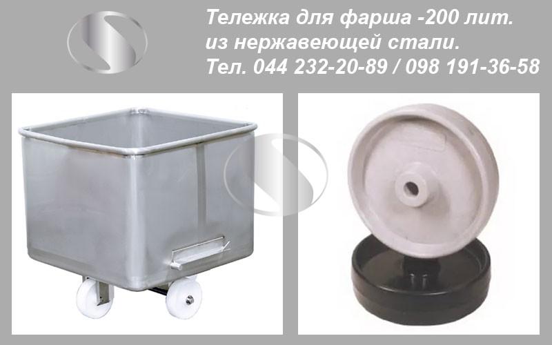 Telezhka-dlja-fasha