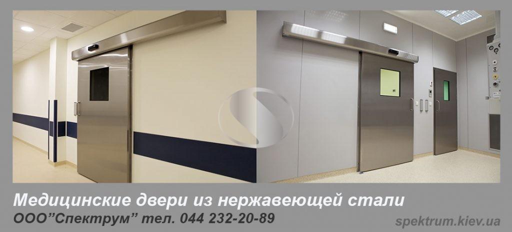 Медицинские двери-качество из нержавеющей стали