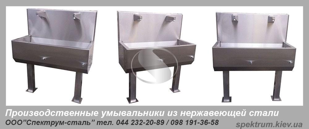 Proizvodstvennye-umyvalniki-iz-nerzhavejushhej-stali