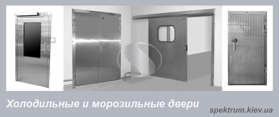 Холодильные и морозильные двери качество из нержавеющей стали