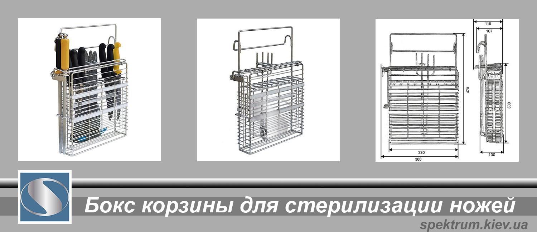 Boks-korziny-dlja-sterilizacii-nozhej