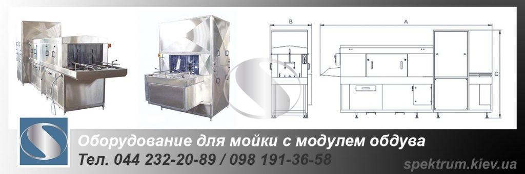 Oborudovanie-s-modulem-obduva-dlja-mojki-jashhikov