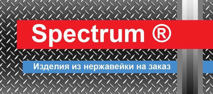 Изделия из нержавейки на заказ с гарантией и доставкой по Украине