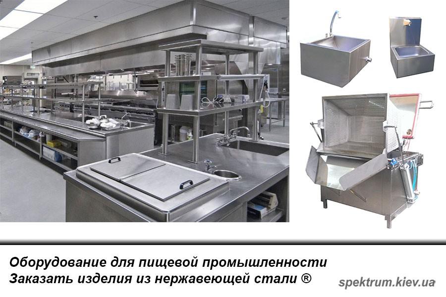 Купить оборудование и изделия из нержавеющей стали